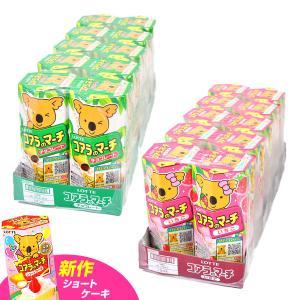 ¥1000円(税抜)コアラのマーチ10入 駄菓子 16/0425 子供会 景品 お祭り 縁日 festival-plaza