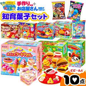 クラシエ 知育菓子セット 10点 ポッピンクッキン カラフルピース  作る 学ぶ 遊ぶ菓子 駄菓子 ...