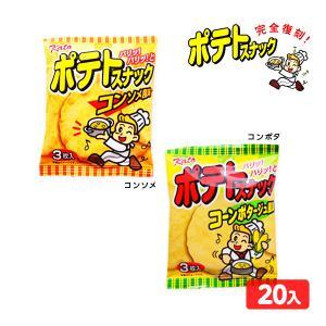 箱売 かとう製菓 ポテトスナック 20入 駄菓子 16/0310|festival-plaza