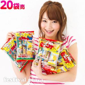 びっくりスモールパックW 20入 駄菓子 13/0804 子供会 景品 お祭り 縁日 festival-plaza