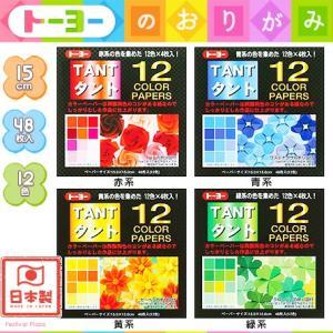 ¥350(税抜)バラ売 15cm トーヨー TANT/タント 12カラーペーパー 48枚入 折り紙 千代紙 412 16/1013
