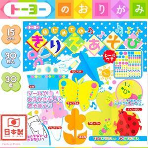 ¥200(税抜)バラ売 トーヨー はじめてのきりえあそび 30柄 折り紙 千代紙 412 16/1013{DIY}