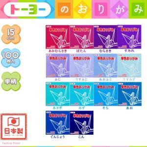 ¥300(税抜)バラ売 トーヨー 単色おりがみ 紫〜青系 100枚入 折り紙 千代紙 412 16/1013