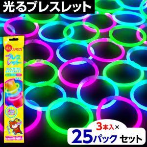 箱売25パック入 太さ6x長さ200mm 3本入 ルミカライト(3色) 25パック 光るブレスレット|festival-plaza