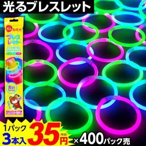 カートン400パック 太さ6x長さ200mm 3本入ルミカライト(3色) 400パック 光るブレスレット サイリューム サイリウム 光る ブレスレット|festival-plaza