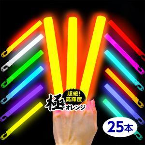 【関連】 ルミカライト 極オレンジ 大閃光極 極み オレンジ フラッシュボンバー フラッシュボンバー...