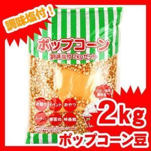 [あすつく 配送区分A]セット 調味料付きポップコーン豆 2kg バタフライタイプ バター風味調味料付き ポップコーン 味付け|festival-plaza
