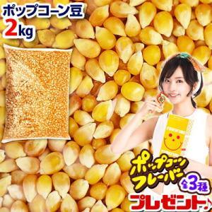 高品質ポップコーン 豆 2kg バタフライタイプ ポップコーン豆 13/0808 [omkAA-00005omk] ポップコーン ポップコーン豆 festival-plaza
