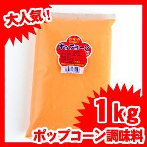 [あすつく 配送区分A]1kgバター風味調味料 1kg ポップコーン フレーバー 調味料 味付け ポップコーン ポップコーン豆|festival-plaza