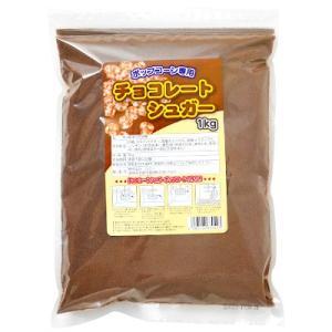 [あすつく 配送区分A]ポップコーン専用 チョコレートシュガー 1kg ポップコーン豆 ポップコーン調味料 味付け キャラメルポップコーン|festival-plaza