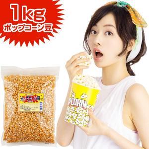 ポップコーン 豆 1kg バタフライタイプ ポップコー ン ATN 13/0516 ポップコーン ポップコーン豆 味付け 夢フル festival-plaza