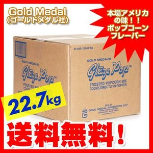 [あすつく 配送区分D]ゴールドメダル社 キャラメルフレーバー22.7kg キャラメルポップコーン調味料 味付け ポップコーン [TRI][ATN]|festival-plaza