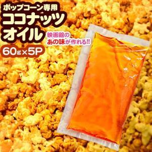 [あすつく 配送区分A][賞味期限:2020年3月31日]袋入 ココナッツオイル(ポップコーン材料)60g×5パック ポップコーンポップコーン調味料|festival-plaza