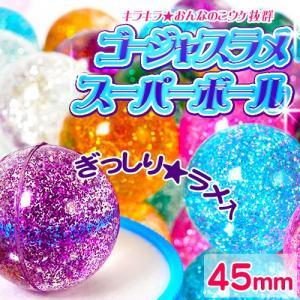 45mm ゴージャスラメスーパーボール 約25入 お祭り 縁日すくい スーパーボール すくい 220[17G21]