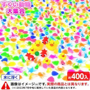 すくい動物大集合 約400入 すくい 777 18D27|festival-plaza