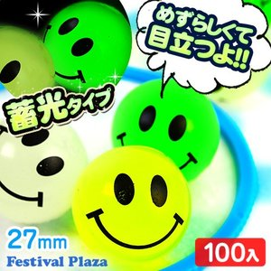 27mm光るニコニコスーパーボール(蓄光) 約100入 お祭り 縁日すくい スーパーボール すくい 220 17K10|festival-plaza