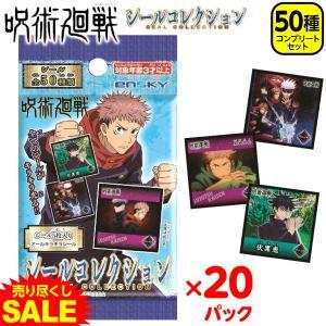 呪術廻戦 シールコレクション 20パック入|フェスティバルプラザ
