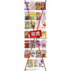キャラクターシール ¥30(税抜)X20付 キ...の詳細画像4