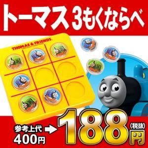 ¥400円(税抜)トーマス&パーシー 3もくならべ 特価玩具 17E23|festival-plaza