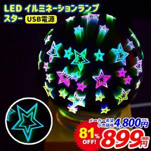 ¥4800(税抜) イルミネーションランプ スター【特価玩具】[19H30]|festival-plaza