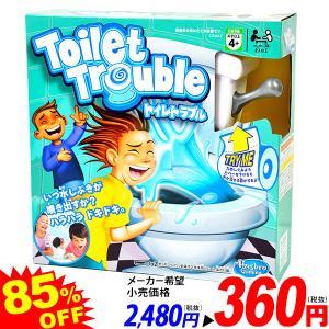 トイレトラブル C04471400 特価玩具 [20D07]