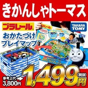 ¥3800円(税抜)トーマス おかたづけプレイマップ 特価玩具 17D01|festival-plaza