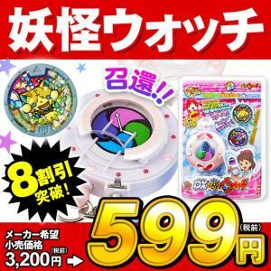 ¥3200(税抜) DX妖怪ウォッチ フミちゃんVer. (...