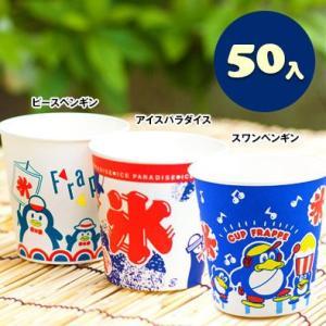 特価ペーパー氷紙コップ400ml[SM-400] 50入(かき氷 紙コップ 紙カップ) 全3種 14...