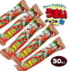 [あすつく 配送区分A]★限定チョコ味★Merryクリスマスだようまい棒 チョコレート味 30入【クリスマス菓子】[17J28]