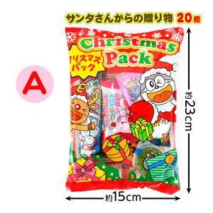 うまい棒のやおきんが、クリスマス用に特別に作った詰め合わせ!小さなお菓子がいっぱい入った可愛いパック...