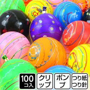 ニューポンプ付 ヨーヨー風船 セット(100入)