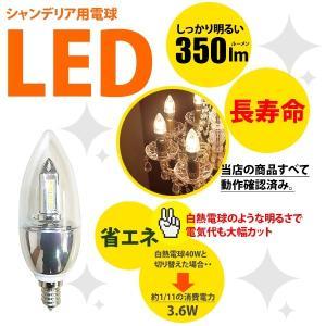 シャンデリア LED電球 12mm E12口金 3.6W(350 lm) クリアタイプ(電球色)  シャンデリア球 シャンデリアLED電球 350ルーメン|feufeu