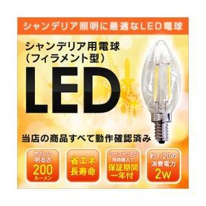 シャンデリア フィラメント LED電球 12mm E12口金 2W(200 lm) クリアタイプ(電球色)|feufeu