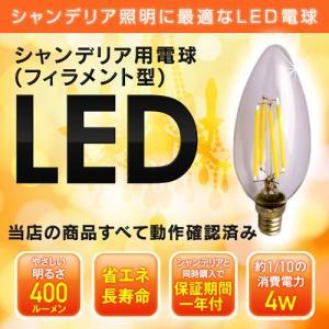 シャンデリア フィラメント LED電球 12mm E12口金 4W(400 lm) クリアタイプ(電球色)|feufeu