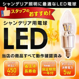 シャンデリア LED電球 12mm E12口金 5W(450 lm) クリアタイプ(電球色)シャンデリアLED電球 450ルーメン|feufeu