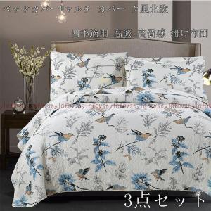 ベッドカバー マルチ カバー ク風北欧 寝具カバー 3点セット ベッドスプレッド キルト おしゃれ ...