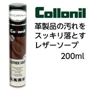 お手入れ用品【Collonil(コロニル)】 レザーソープ 汚れ落とし 栄養【200mL】|ff-narita