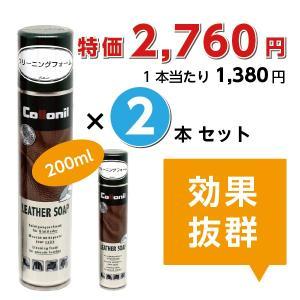 特価!2本セット!【Collonil(コロニル)】 レザーソープ 汚れ落とし 栄養【200mL】|ff-narita