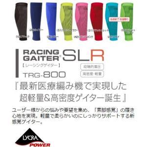 DM便【送料無料】【R×L(アールエル)】 RL サポーター RACING GAITER レーシング ゲイター 着圧 TRG-800 ふくらはぎ【各色】 ff-narita