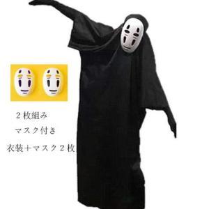 千と千尋の神隠し コスプレ カオナシ 衣装 黒マスク 紫マスク 手袋 4点セット サイズL サイズM...