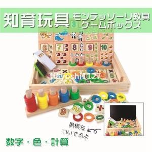 知育玩具子どもおもちゃゲームボード紐通し数字計算木製色ボックス黒板モンテッソーリ教具誕生日プレゼント出産祝いギフト ff8yoshi1127