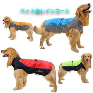 レインコートレイングッズペット服旅行お出かけお散歩小型犬中型犬大型犬雨具カッパ柴犬フレブルラブラドール ff8yoshi1127
