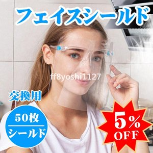 フェイスシールドフェースシールド交換用50枚メガネ型フェイスガード透明シールドガード顔面保護マスクフェイスカバー透明マスク曇り止め大人用 ff8yoshi1127