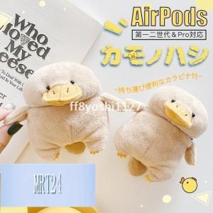 AirPodsケースおしゃれエアーポッズプロケースキャラクターAirPodsProふわふわカモノハシ|ff8yoshi1127
