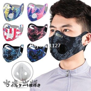 マスクバイク用マスク防塵マスク繰り返し使えるPM2.5ほこり花粉活性炭フィルターバイクアウトドアスポーツサイクリング用 ff8yoshi1127