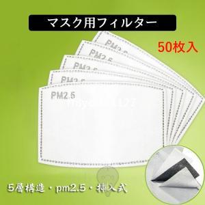マスク用取り替えシートPM2.550枚5層構造花粉対策マスク挿入式活性炭入不織布フィルターシート交換マスクフィルター不織布 ff8yoshi1127