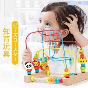 ビーズコースタールーピングおもちゃアクティビティキューブ子ども知育玩具玩具早期開発男の子女の子1歳2歳3歳プレゼント ff8yoshi1127