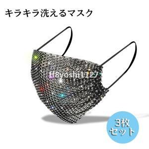 マスク洗えるキラキラ三枚セットファッションパーティーおしゃれ派手華やか上品UVカット超快適立体薄手吸汗速乾通気性 ff8yoshi1127