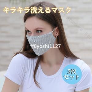 マスク洗えるキラキラ三枚セット立体薄手吸汗速乾ファッションおしゃれ派手パーティー華やか上品UVカット超快適通気性 ff8yoshi1127