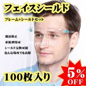 フェイスシールド100枚入りメガネ型フェイスガード透明シールドフェースシールドガード顔面保護マスクフェイスカバー透明マスク曇り止め大人用 ff8yoshi1127